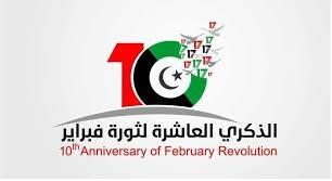 تهنئة بمناسبة الاحتفالات بالذكرى العاشرة لثورة 17 فبراير ..